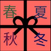 二十四節気カレンダー icon