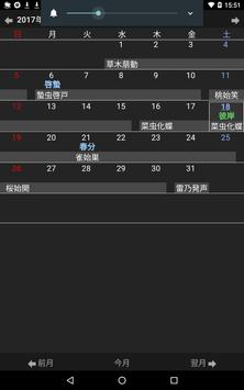二十四節気カレンダー poster