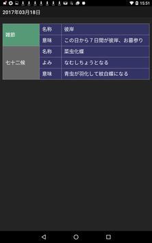 二十四節気カレンダー screenshot 1