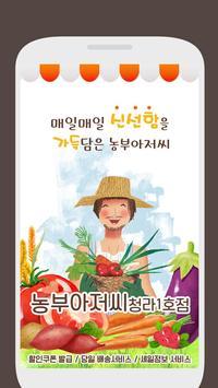 농부아저씨 청라1호점 poster