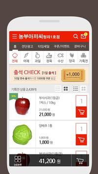 농부아저씨 청라1호점 screenshot 1