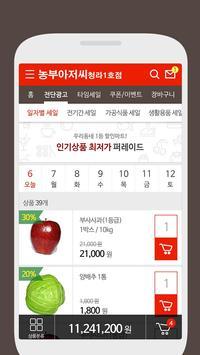 농부아저씨 청라1호점 screenshot 2