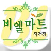 비엘마트 작전점 icon