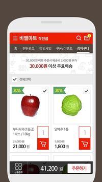 비엘마트 작전점 apk screenshot