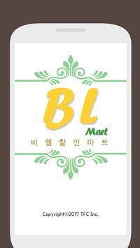 비엘마트 작전점 poster