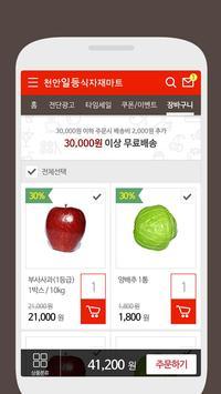 천안일등식자재마트 천안점 screenshot 4