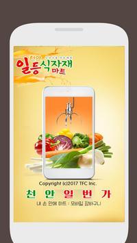 천안일등식자재마트 천안점 poster