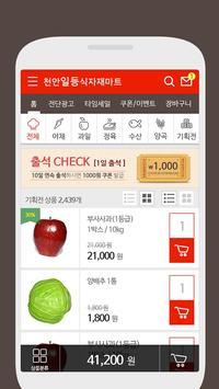 천안일등식자재마트 천안점 screenshot 1