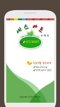 예스마트 부평점 poster