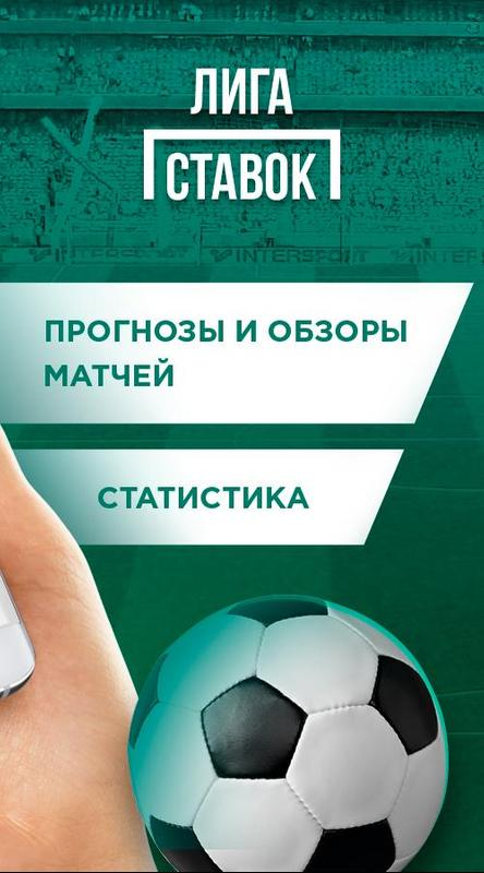 Лига ставок for android apk download.