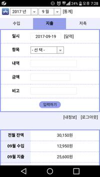 WonOkOk - 가족가계부 apk screenshot