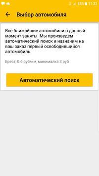 Такси 7220 screenshot 3