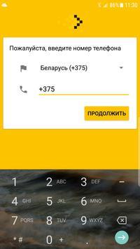 Такси 7220 screenshot 1