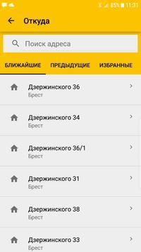 Такси 7220 screenshot 7