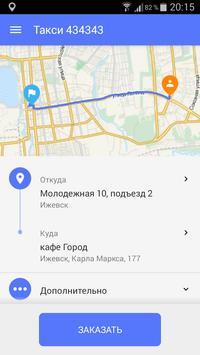 Такси Лидер, Ессентуки screenshot 3