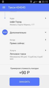 Такси Лидер, Ессентуки screenshot 4