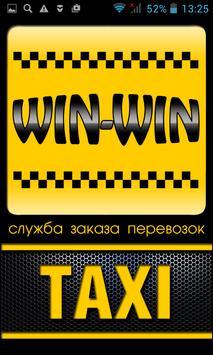 WIN-WIN TAXI скриншот 1