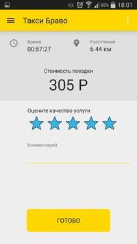 Такси Браво, Самара screenshot 7