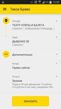Такси Браво, Самара screenshot 1