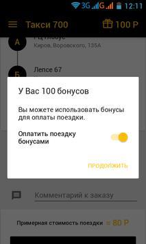 Такси 700 screenshot 4