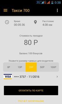 Такси 700 screenshot 6