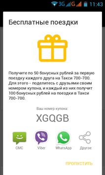 Такси 700 screenshot 7