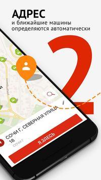1234 taxisaturn ru скачать бесплатно
