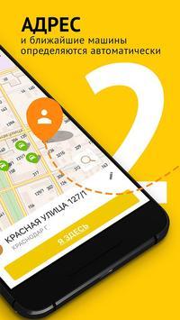 Такси Сатурн apk screenshot