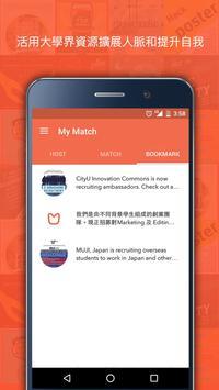 UNI Match-大學專用資訊收發及建立人脈平台 apk screenshot