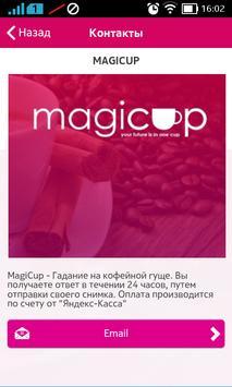 MagiCup screenshot 3