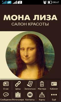 Мона Лиза - Салон красоты poster