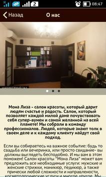 Мона Лиза - Салон красоты apk screenshot