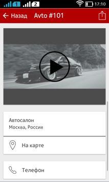 Автосалон - DEMO apk screenshot