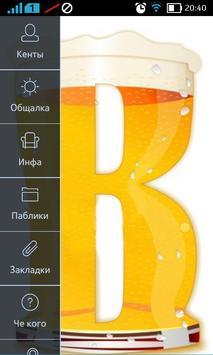 ВЗапойчике apk screenshot