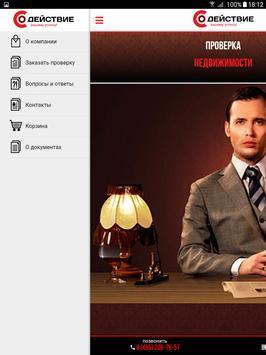 Узнать все о недвижимости. screenshot 5