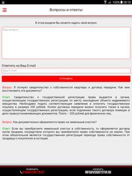 Узнать все о недвижимости. screenshot 8
