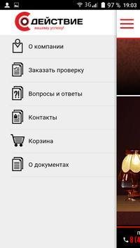 Узнать все о недвижимости. screenshot 1