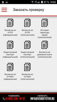 Узнать все о недвижимости. screenshot 2