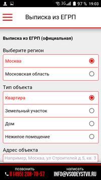 Узнать все о недвижимости. screenshot 3