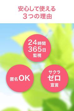恋活・婚活マッチングアプリ~DearS(ディアーズ)~ apk screenshot