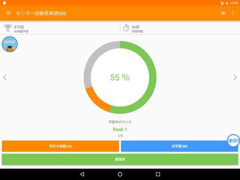 英単語アプリ mikan apk スクリーンショット