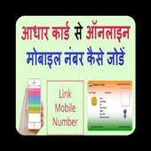 मोबाइल नंबर को आधार कार्ड से जोड़े icon