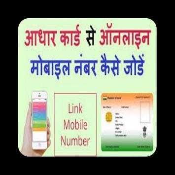 मोबाइल नंबर को आधार कार्ड से जोड़े poster