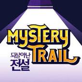 Mystery Trail (미스테리 트레일) icon
