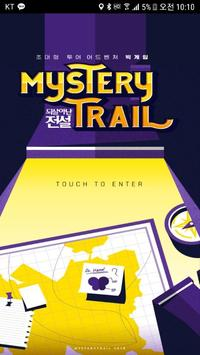 Mystery Trail (미스테리 트레일) poster