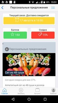 Мобильное приложение для заказа еды poster