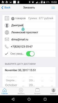 Мобильное приложение для заказа еды screenshot 1