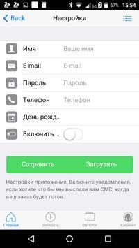 Мобильное приложение для заказа еды screenshot 3