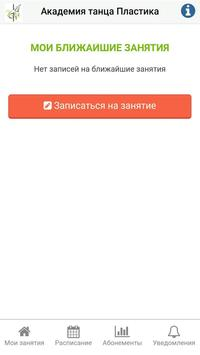 Plastika online apk screenshot