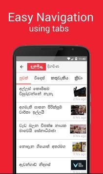 AnyNews : Sri Lanka News screenshot 6